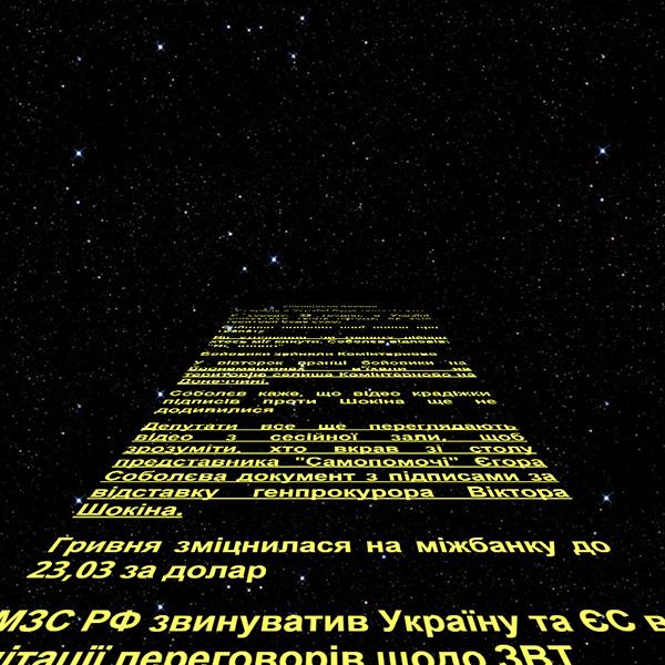 Pravda.com.ua in Galaxy far far away...