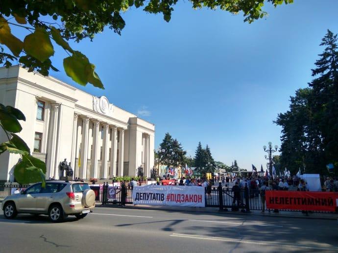 Під Верховною Радою збирається мітинг