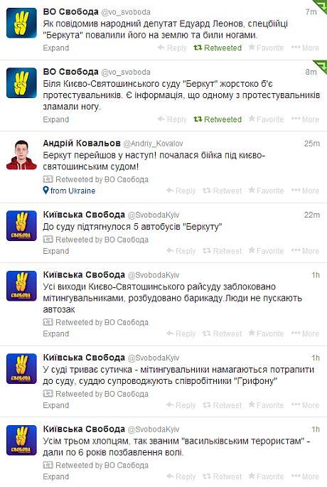 Под Киево-Святошинским судом, который осудил васильковских террористов, драка