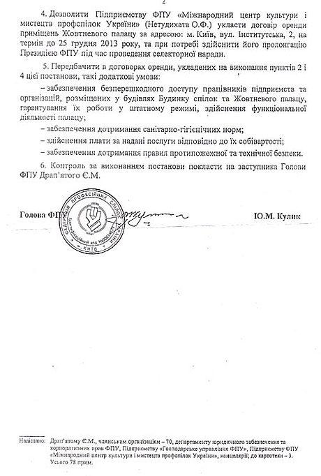 Федерация профсоюзом разрешила Евромайдану быть в своих помещениях и дальше
