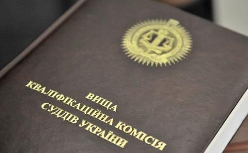 ВККС дополнительно проверит выводы по кандидатам в Верховный суд
