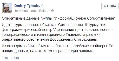В Крыму россияне начали обстрел украинской военной части, фото-1