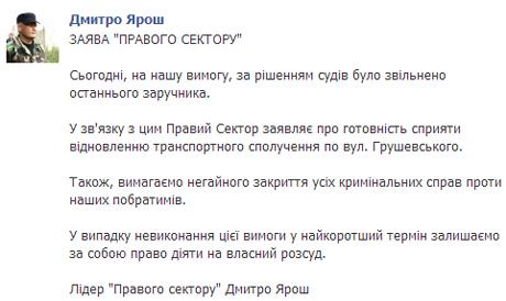 """""""Правый сектор"""" готов содействовать освобождению Грушевского"""