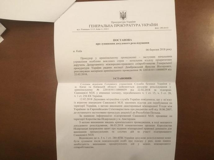Генпрокуратура Украины приостановила дело против Саакашвили