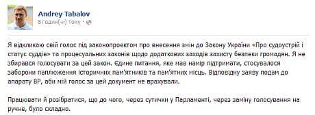 Табалов говорит, что не понял, за что голосовал, а Кузьмук вросто давил на кнопки