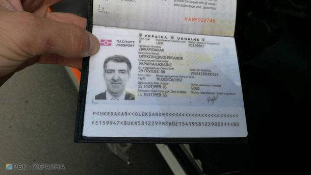 Паспорт нападника на Осмаєва і Окуєву