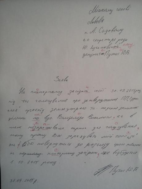Львівський депутат зробив 16 помилок у зверненні до Садового - фото 1