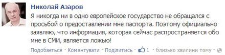 Азаров и Арбузов отрицают, что они австрийские граждане