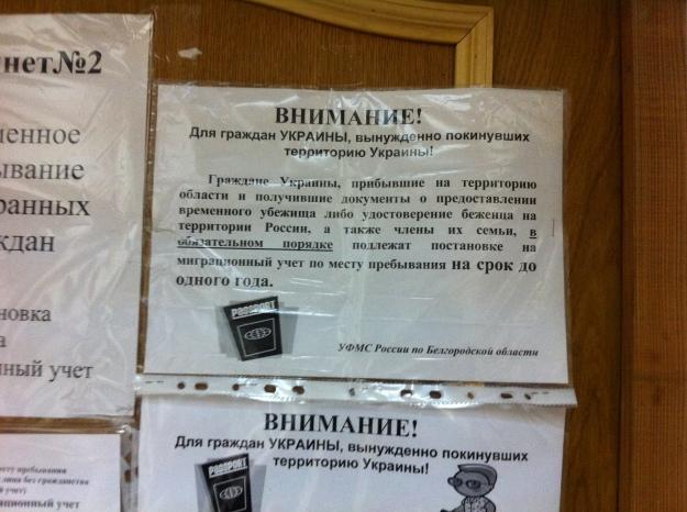 Луганские беженцы в России: Болтаемся здесь, как дерьмо в проруби