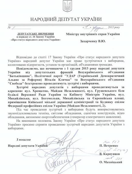 Опозиція: Заявами про штурм міліція хоче залякати мітингувальників
