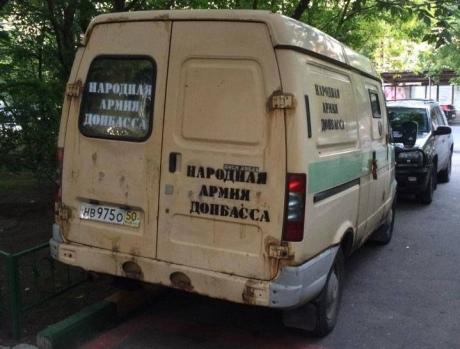 Жители Москвы сдали в ФСБ представителя донецких террористов - Цензор.НЕТ 9025