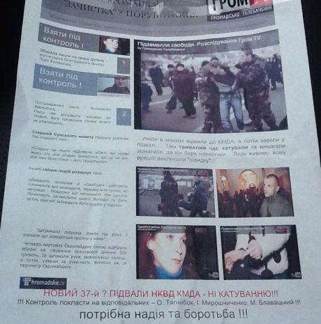 Тему нібито побиття людей на Майдані поширило ГромTV