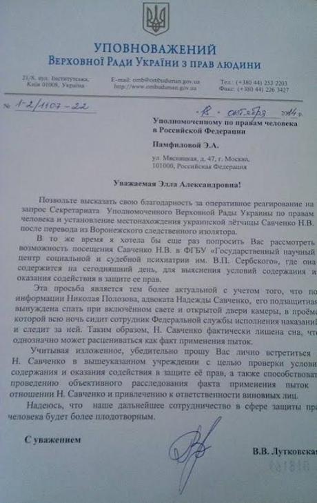 169d6ef-ombudsmen Украина требует от РФ разрешения на встречу с Савченко