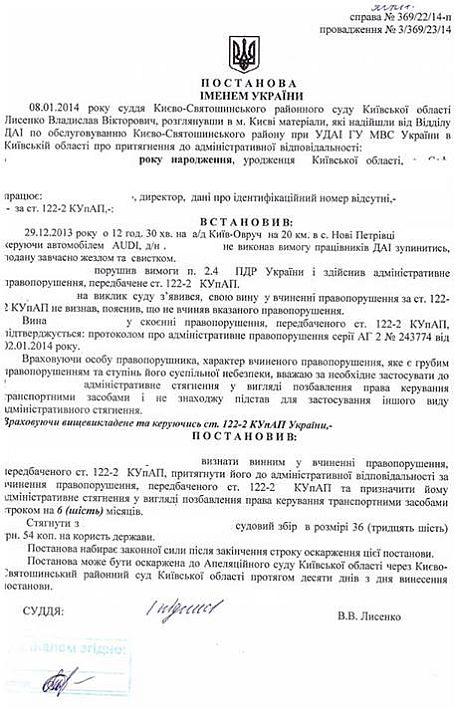 Суды начали наказывать участников автопробега в Межигорье