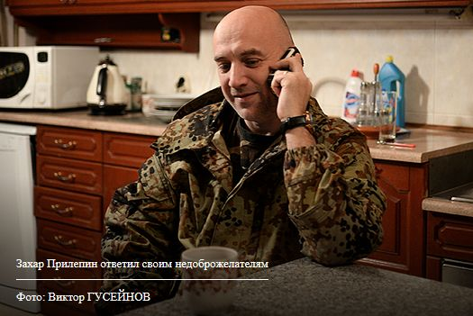 Прилепин опроверг набор добровольцев из Российской Федерации вополчение ДНР