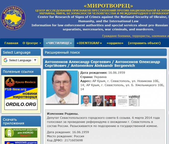 СБУ обвинила 2-х севастопольских депутатов в«госизмене»
