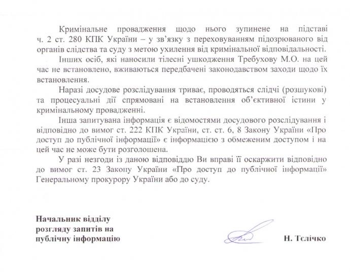 Официальный ответ Генпрокуратуры на информационный запрос по делу Требухова