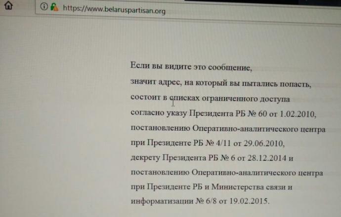 Сайт «Белорусский партизан» заблокирован— дополнено