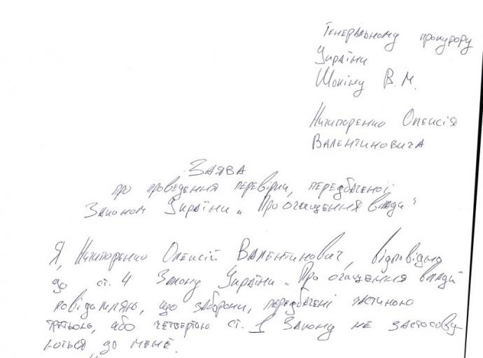 ВГПУ подтвердили, что Луценко сделал начальником сына депутата изгруппы Хомутынника