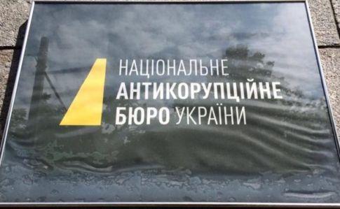 Громадська рада при НАБУ: активісти МОСТ заявляють про змову вконкурсі