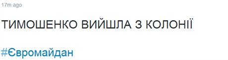 ТИМОШЕНКО ВЫШЛА ИЗ КОЛОНИИ, -СМИ!