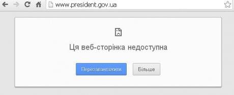 97809342ca7564 Сайт президента не працює. АП підозрює DDoS-атаку | Українська правда