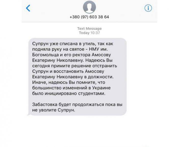 Студенти медуніверситету ім. Богомольця розіслали міністрам СМС звимогою звільнити Супрун