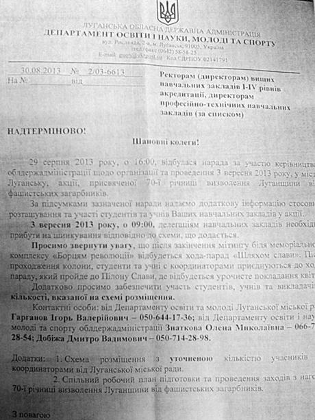Фото з сайта tyzhden.ua