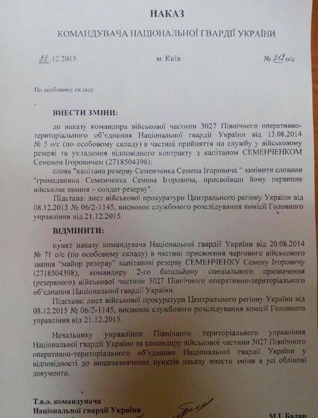 У Нацгвардії показали документ, що підтверджує позбавлення Семенченка звання - фото 1