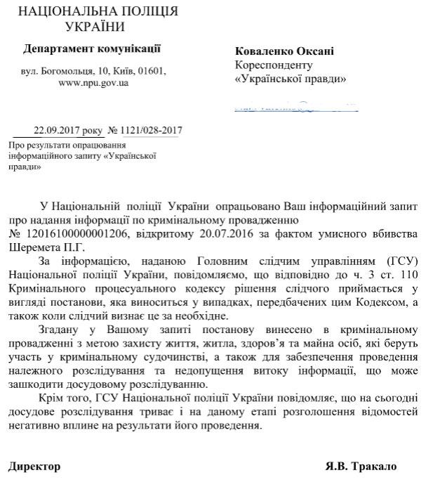 Поліція засекретила рішення судів посправі Шеремета