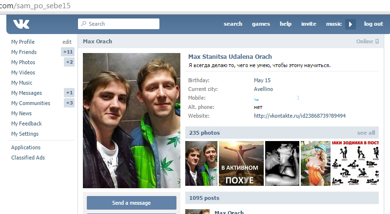 Так виглядає сторінка Максима Орача у ВКонтакте