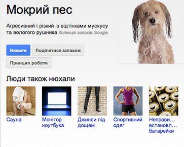 Google: Чим пахне?