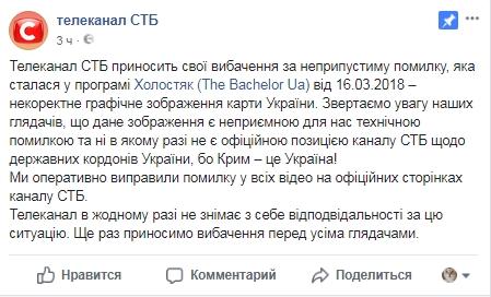 Карта України без Криму: тепер зганьбився канал СТБ