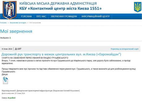 В КГГА жалобы киевлян на МВД автоматически клеят Евромайдану?