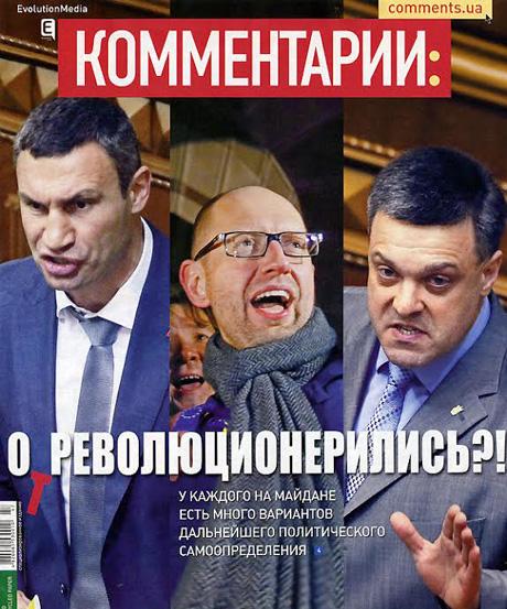 Что происходит в недрах медиа? СМИ (Форбс.ua) о ТВi