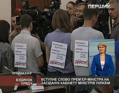 Журналісти вимагали від Кабміну розслідувати побиття журналістки