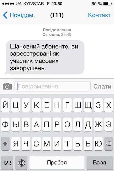 """Мобильные операторы """"идентифицируют"""" участников беспорядков"""