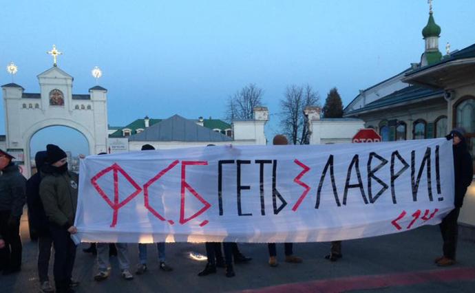 УКиєві активісти блокували в'їзд доКиєво-Печерської лаври
