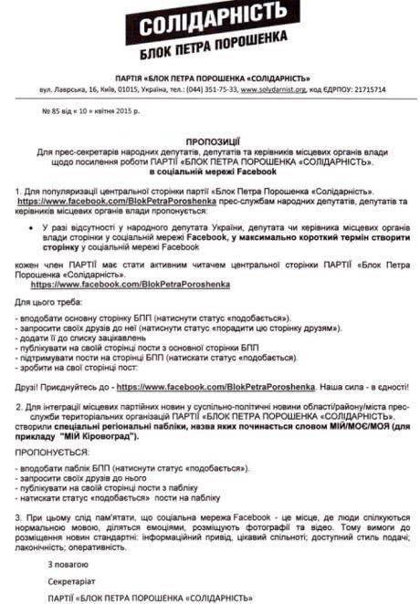 БПП просить своїх членів реєструватися у Facebook і популяризувати там партію