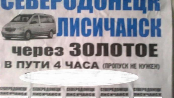 Один пасажир за проїзд з окупованої території в місто, підконтрольне України, платив 300-500 гривень. При тому частину шляху доводилося пройти пішки