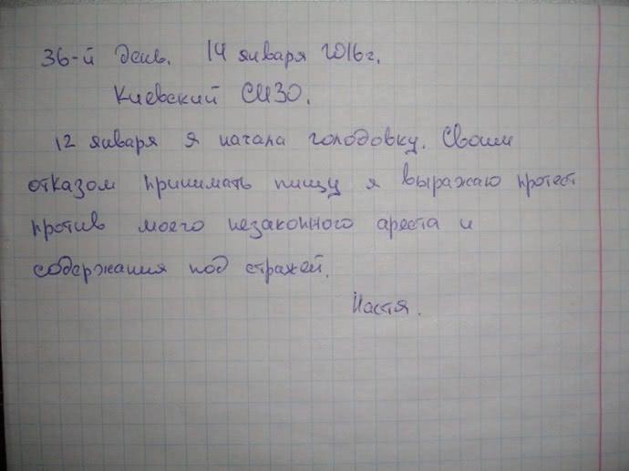 Затримана уКиєві росіянка оголосила голодування