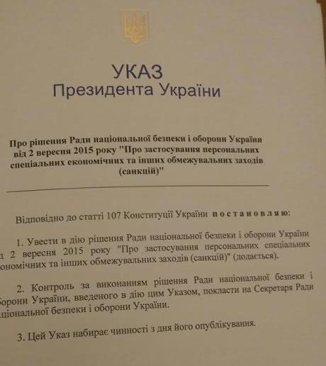 Порошенко підписав указ про введення санкцій проти Росії (ФОТОДОКУМЕНТ) - фото 1