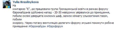 На книжный магазин, где работала группа форума Евромайданов, напали