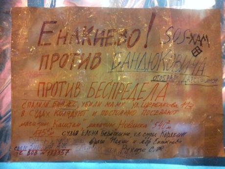 Єнакієве проти Бандюковича