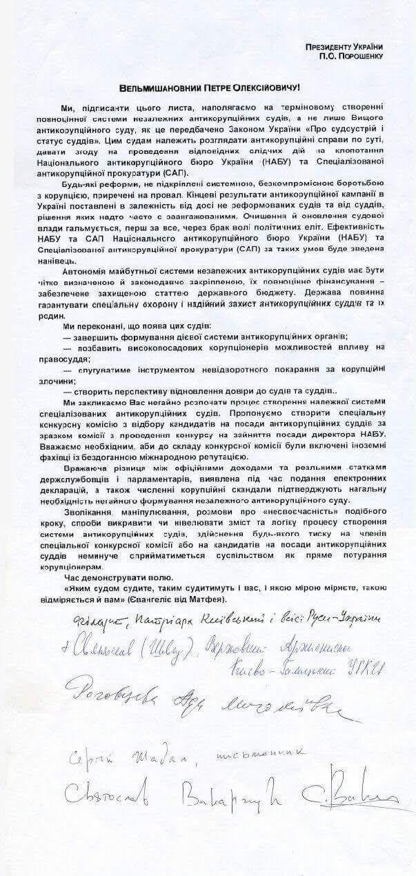 Лидеры мнений просят Порошенко о полноценной системе антикоррупционных судов