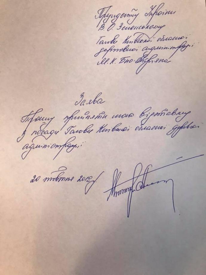 Новий губернатор Київщини почекав 100 днів і подав заяву про звільнення