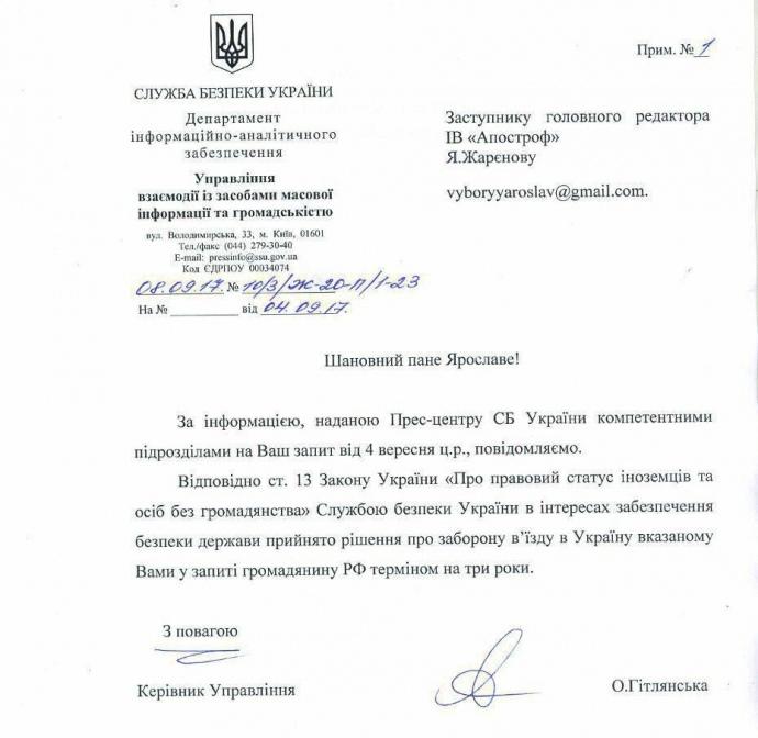 Известному российскому рэперу натри года закрыли дорогу в Украинское государство