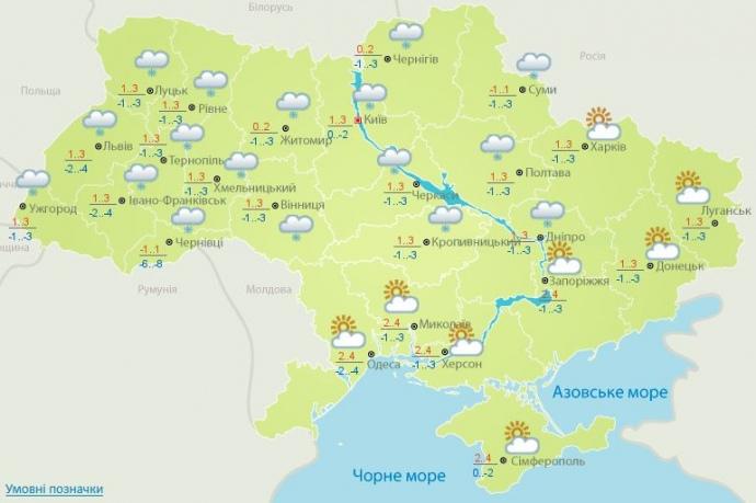 Прогноз погоди на 6 грудня