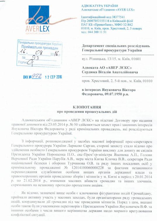 Янукович требует очной ставки с Порошенко и Яценюком