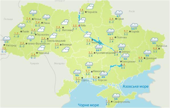 Погода на 20 листопада